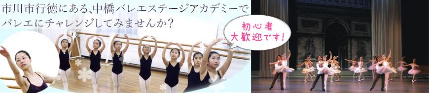 市川市行徳にある、中橋バレエステージアカデミーでバレエにチャレンジしてみませんか?初心者大歓迎です!